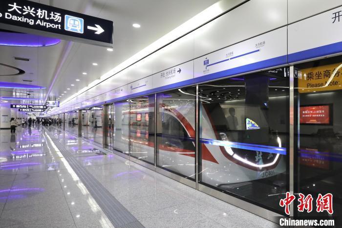 """北京大兴机场线日客运量超3万人次 """"四八混跑""""提升运输效率"""