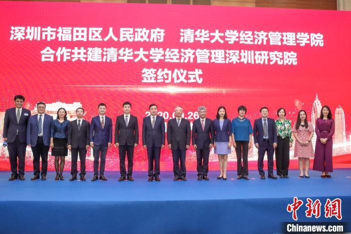 共建清华大学经济管理深圳研究院合作协议签约现场。 福田区政府 供图