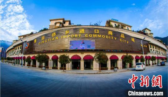 中国侨网青田侨乡进口商品城。青田侨乡进口商品城 供图