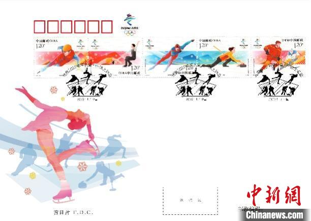 《北京2022年冬奧會—冰上運動》紀念郵票和郵品將于11月7日正式發布。北京冬奧組委供圖