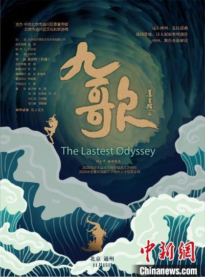 舞台剧《九歌》将亮相2020北京大运河文化节首演