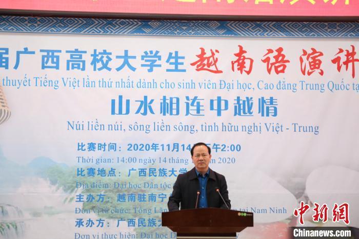 图为广西民族大学校长谢尚果致辞 林浩 摄