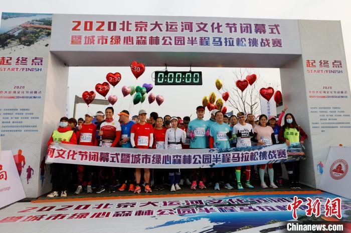 15日,城市绿心森林公园半程马拉松挑战赛在2020北京大运河文化节闭幕式主会场举行。 <a target='_blank' href='http://www.chinanews.com/'>中新社</a>记者 盛佳鹏 摄
