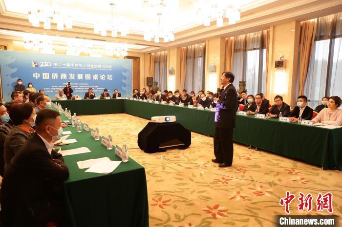 中国侨商发展围桌论坛武汉召开共商疫后发展机遇