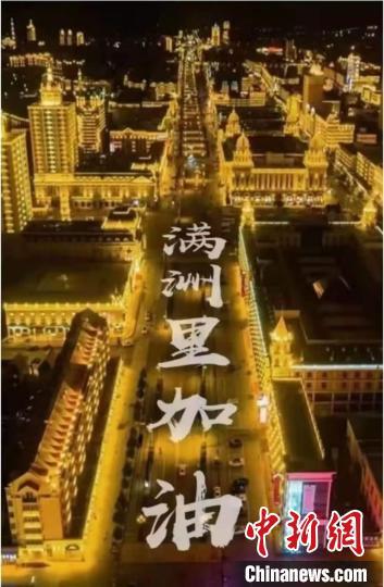 """中国边城满洲里战""""疫""""记:用信心作答一场""""开卷考试"""""""