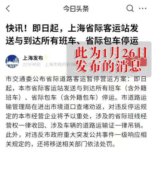 警方表示,此为1月份上海官方发布消息。(上海警方供图)