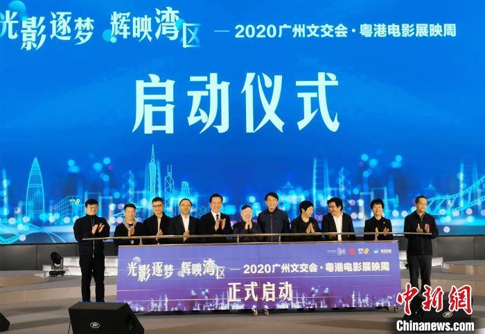 粤港电影展映周在穗开幕将上映12部经典影片