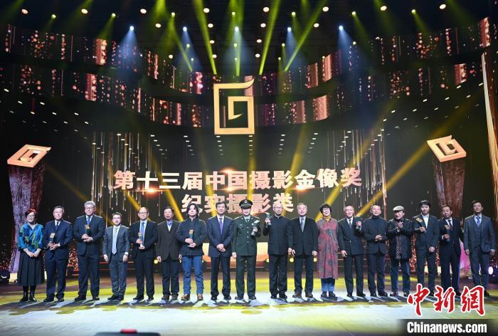 第十三届中国摄影金像奖获奖名单揭晓