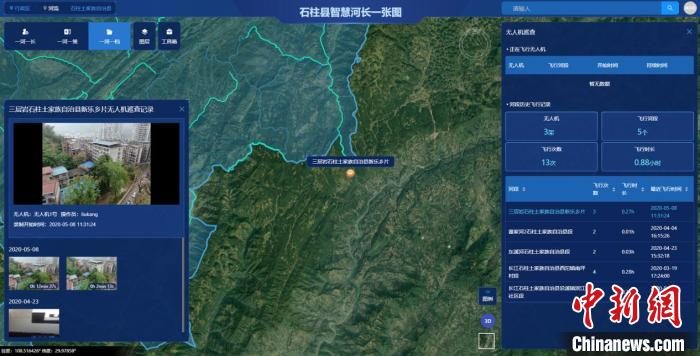 图为重庆石柱县采用无人机进行河道巡查。 重庆石柱县水利局供图 摄