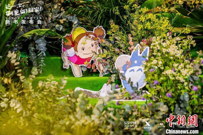 <b>《龙猫》首次官方授权简体中文绘本在沪发布</b>