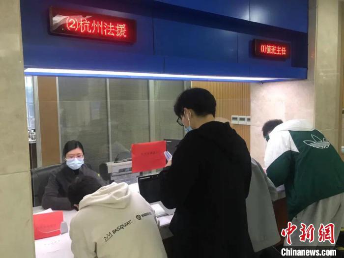 杭州法律援助。杭州司法局 供图