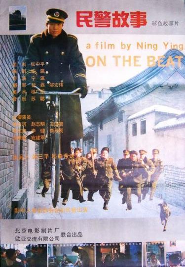 庆祝首个中国人民警察节 《湄公河行动》等5部电影8日起在京放映-中新网