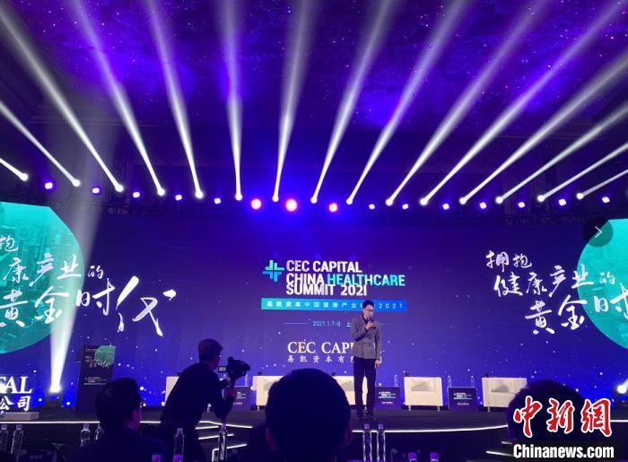 2021易凯资本中国健康产业峰会现场 高志苗 摄