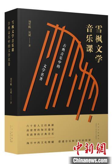 《雪枫文学音乐课:古典音乐中的文学名著》:文学与音乐的完美结合