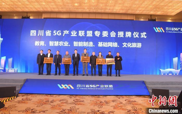 开拓数字经济新蓝海 四川5G生态发展大会举行