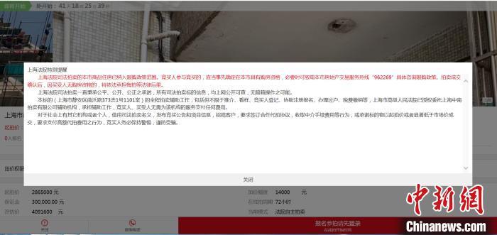 上海法拍房首次被纳入限购范围 首套房将于3月8日拍卖