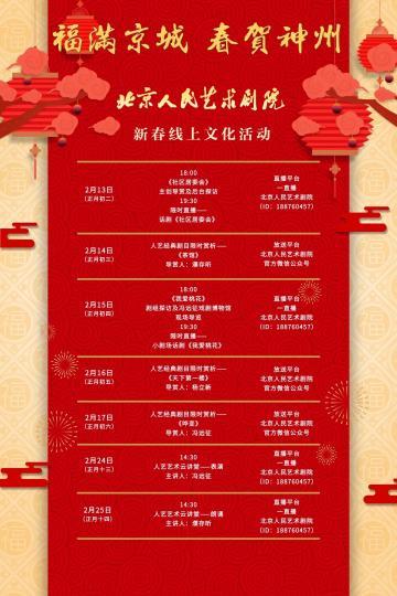 """北京人艺推春节""""文化大餐""""陪观众线上线下过大年"""