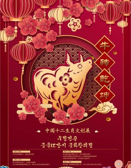 """2021年韩国""""春节快乐""""启动了非物质文化遗产的""""云""""展览, 祝贺新的一年"""