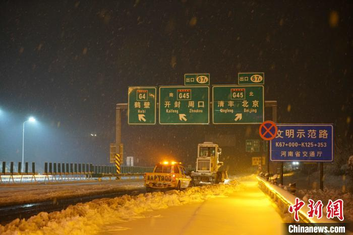 河南境內高速路段連夜開展除雪保通作業