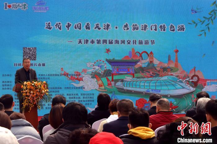 天津市第四届海河文化旅游节揭幕