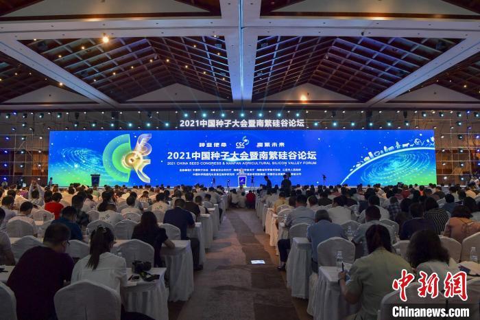 2021中国种子大会暨南繁硅谷论坛在三亚开幕