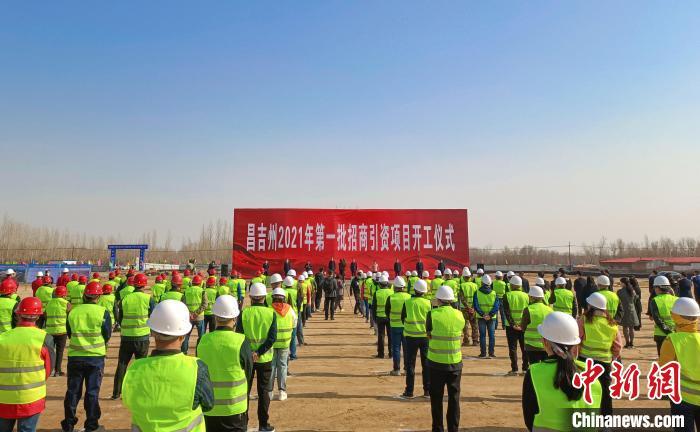 新疆昌吉集中开工今年第一批147个项目