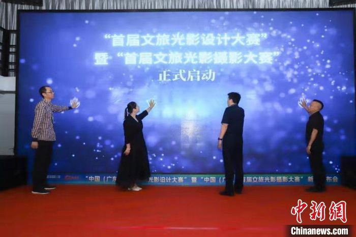 2021首届文旅光影设计大赛在广州启动