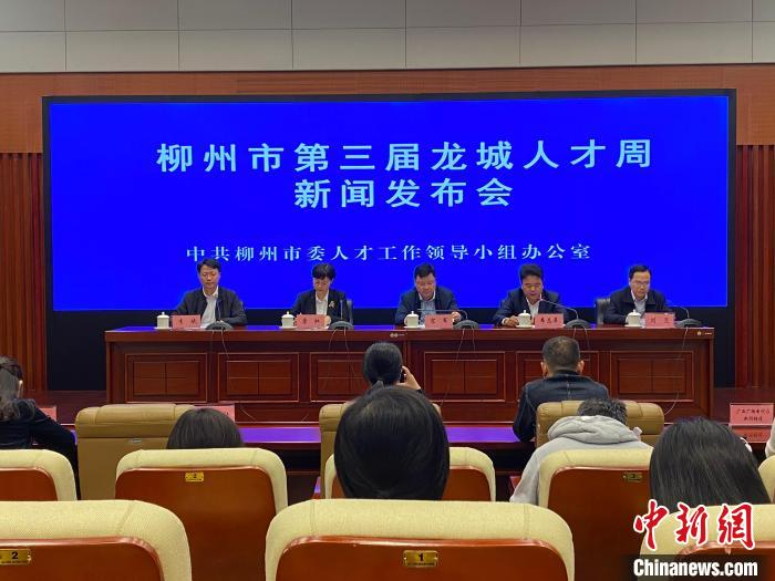 广西柳州重金引才 两年推动新引进人才3.29万人