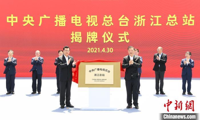 老朱seo_浙江与中央广播电视总台签署杭州亚运会广播电视宣传战略互助协议插图