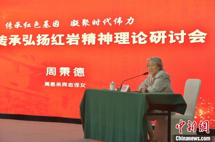 """周秉德在重庆述三件事论""""统战""""重要作用"""