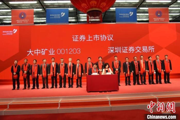 巴彦淖尔市大中矿业在深圳证券交易所敲钟上市