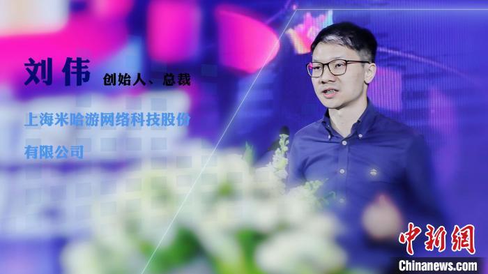 米哈游創始人劉偉:始于熱愛才能一路接受挑戰