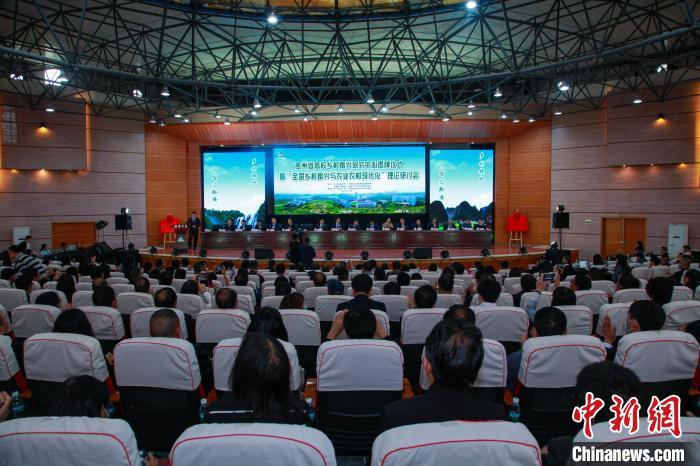 贵州省高校乡村振兴研究中心在安顺学院揭牌