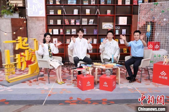 央视频《一起上书房》第二季启幕 再续公益阅读之旅