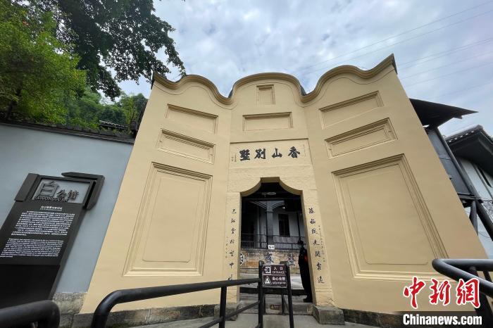 白公馆和松林坡革命文物旧址修缮竣工试开放