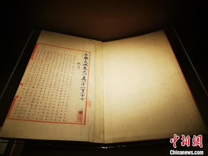 """1951年商务印书馆捐赠国家的""""水""""字册《永乐大典》 应妮 摄"""