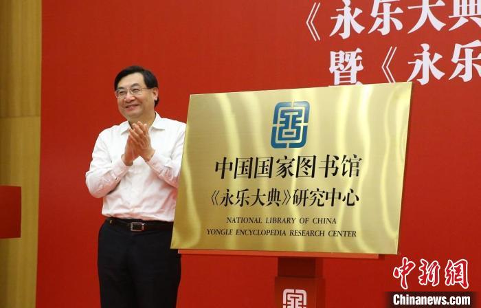 文化和旅游部部长胡和平为国家图书馆《永乐大典》研究中心揭牌 易海菲 摄