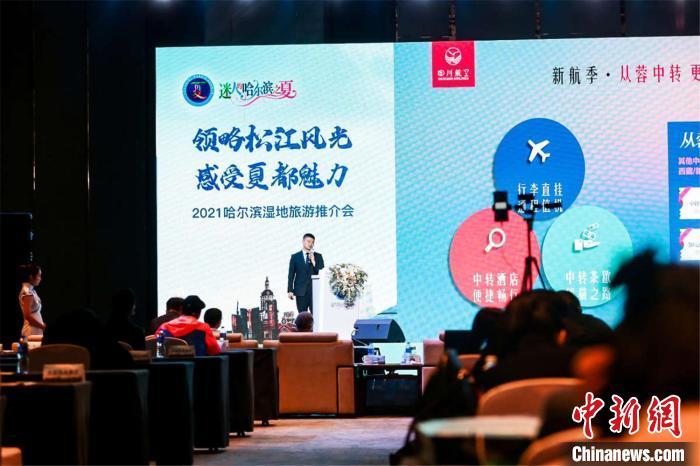 与会嘉宾分享哈尔滨湿地旅游发展建议 哈尔滨市文化广电和旅游局供图
