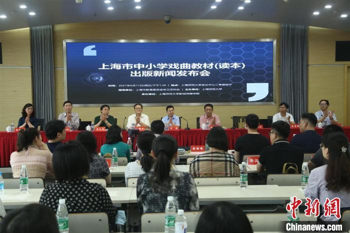 上海首套中小学戏曲教材(读本)发布。 上海师范大学供图