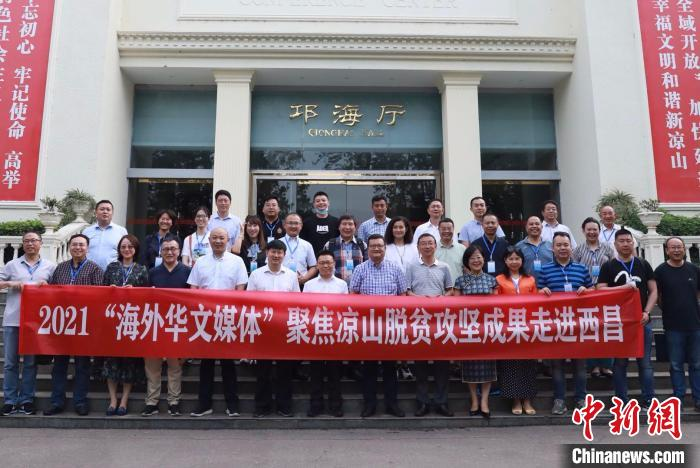 """""""行走中国・2021海外华文媒体聚焦凉山脱贫攻坚成果""""活动在西昌启动。 王磊 摄"""