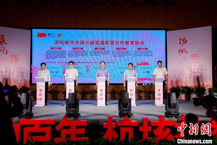 浙皖五地党建联盟框架协议签订仪式 殷兴华 摄