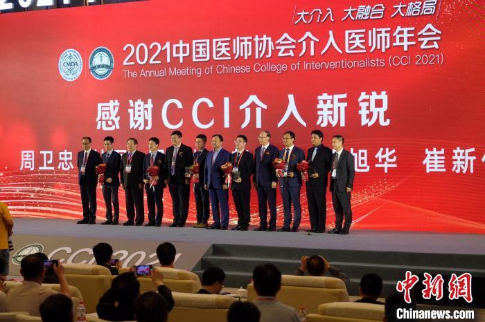 2021中国医师协会介入医师年会在南京举行