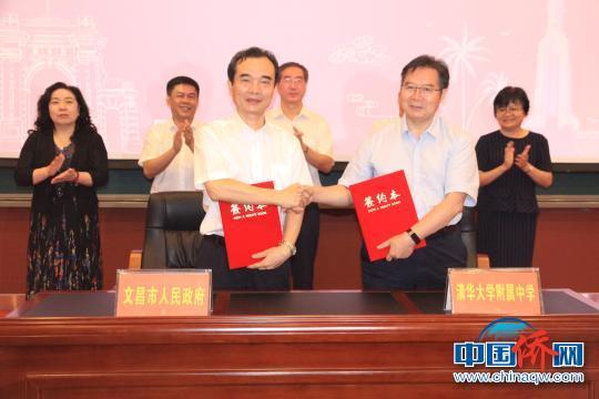 海南文昌市政府與清華大學附屬中學合作辦學
