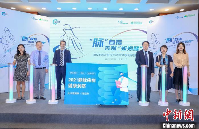 《2021静脉曲张互联网健康洞察报告》发布:中国下肢静脉曲张患者呈年轻化趋势
