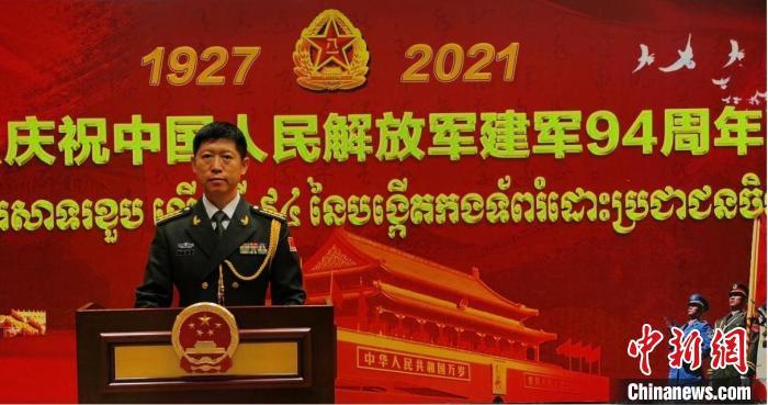 中国驻柬埔寨大使馆举行建军94周年庆祝活动