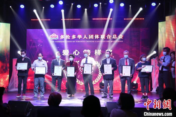 加拿大多伦多华人社团表彰抗疫榜样