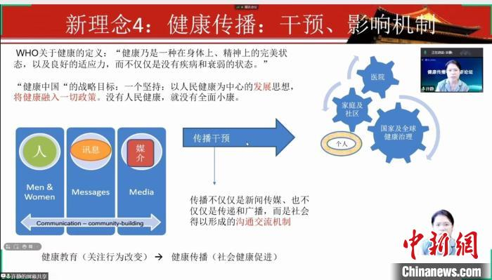 中国新闻史学会健康传播专业委员会副会长、北京大学新闻与传播学院教授许静做线上发言。 复旦大学供图