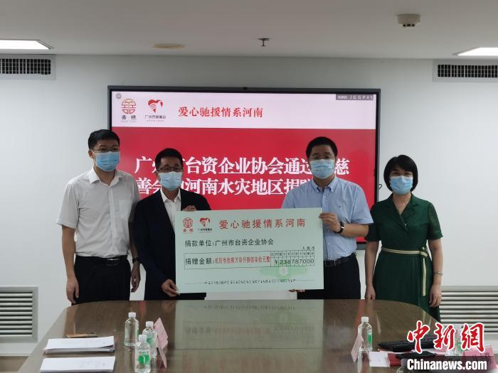 广州台商驰援河南抗洪救灾 捐款逾321万元