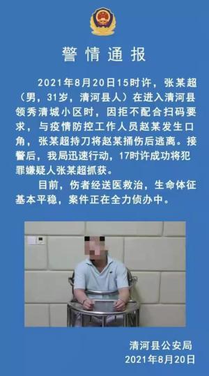 恒达在线在线下载男子拒绝配合疫情防控捅伤工作人员 已被抓获