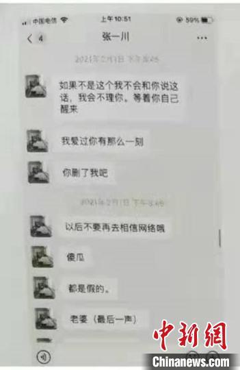 """無錫女子遭遇""""殺豬盤"""" 半年后成功""""反殺"""""""